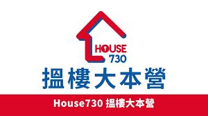 香港租房子要怎麼做合適?